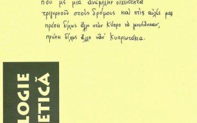 """Recenzie """"Antologie poetică"""" de Kostas Montis"""