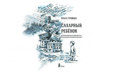 """Recenzie """"Copilul de zahăr"""" de Olga Gromova"""